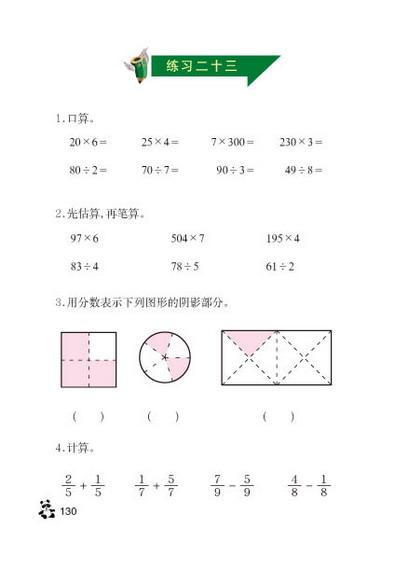 三年级上数学教材图片