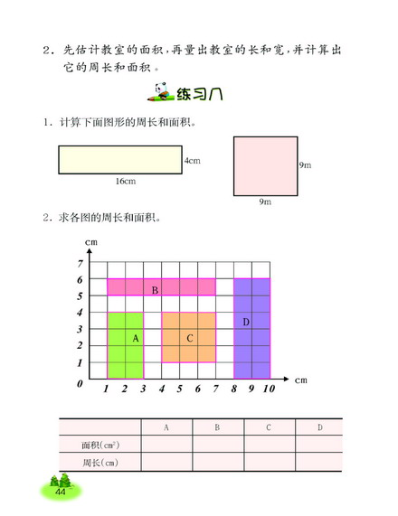 三年级下数学教材图片