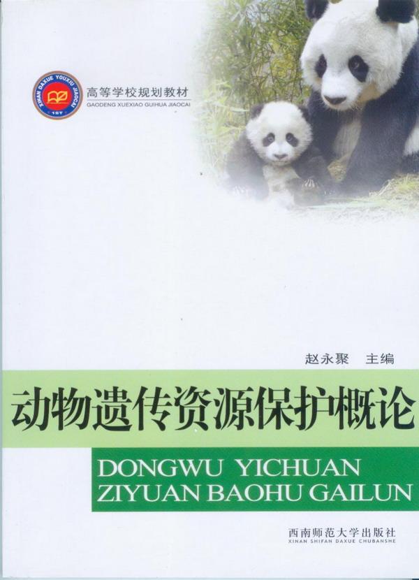 动物遗传资源保护概论
